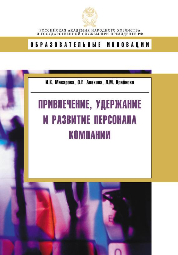 Л. М. Крайнова бесплатно