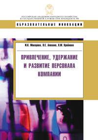 Крайнова, Л. М.  - Привлечение, удержание и развитие персонала компании