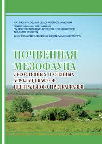 Годунова, Е. И.  - Почвенная мезофауна степных и лесостепных агроландшафтов Центрального Предкавказья