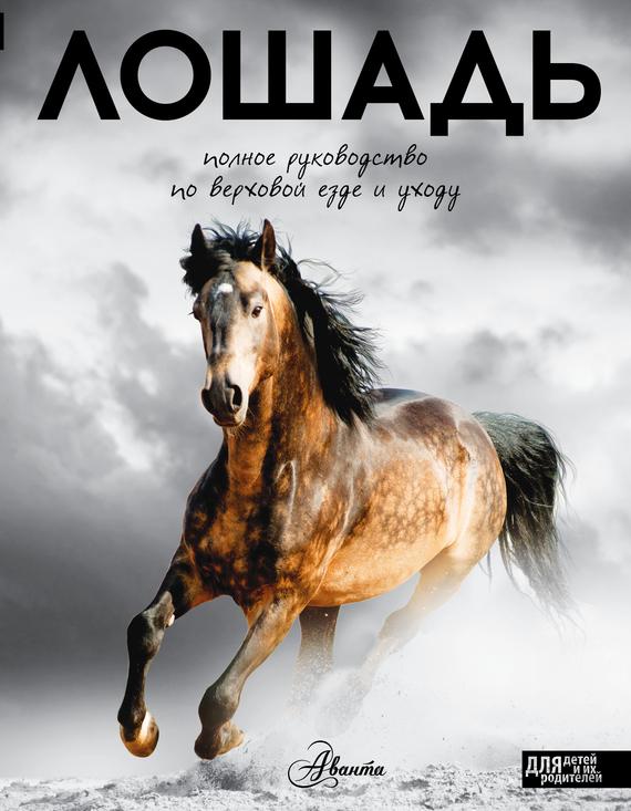 Скачать Лошадь. Полное руководство по верховой езде и уходу быстро