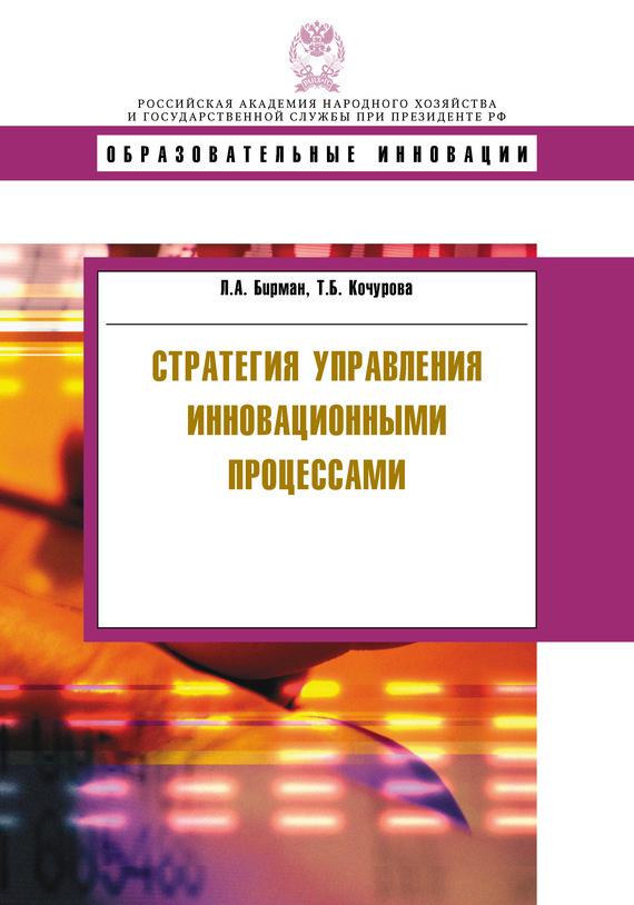 Т. Б. Кочурова бесплатно
