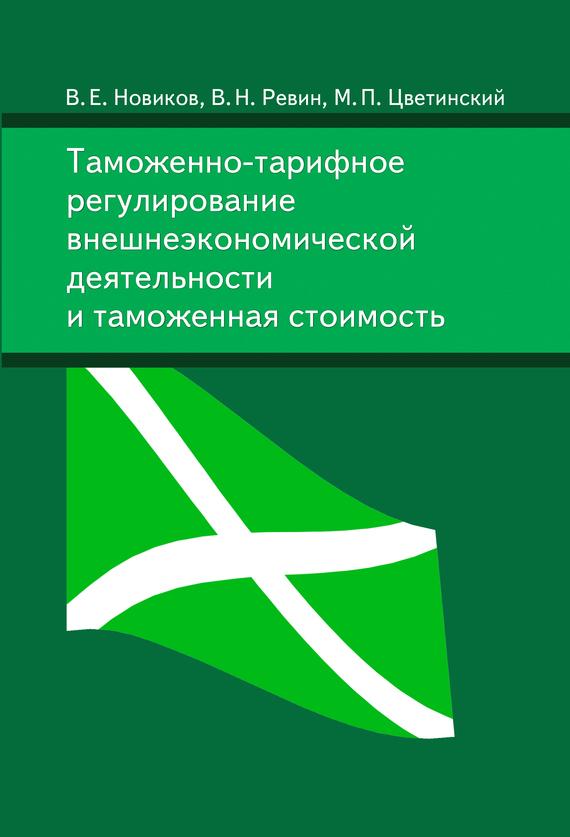 В. Е. Новиков Таможенно-тарифное регулирование внешнеэкономической деятельности и таможенная стоимость запреты и ограничения внешнеторговой деятельности