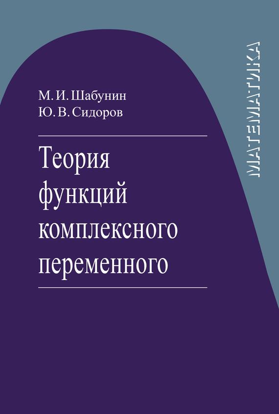 М. И. Шабунин Теория функций комплексного переменного