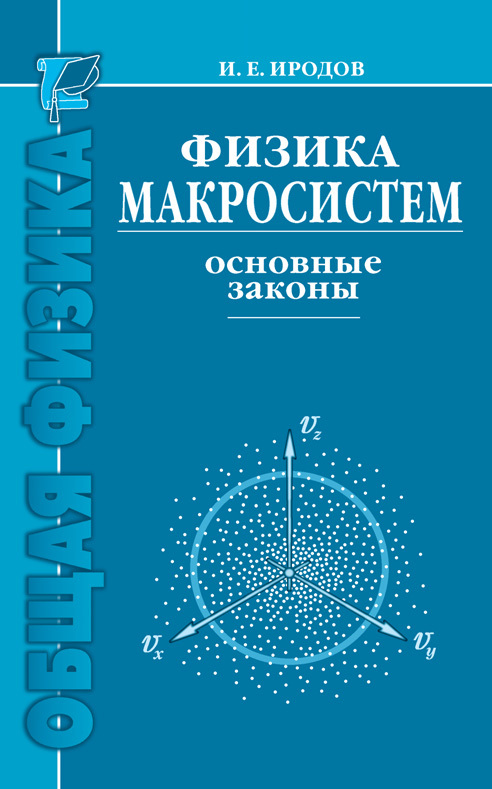 И. Е. Иродов Физика макросистем. Основные законы владимир неволин квантовая физика и нанотехнологии