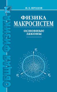 Иродов, И. Е.  - Физика макросистем. Основные законы. Учебное пособие