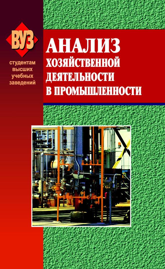 О. Ф. Мигун Анализ хозяйственной деятельности в промышленности