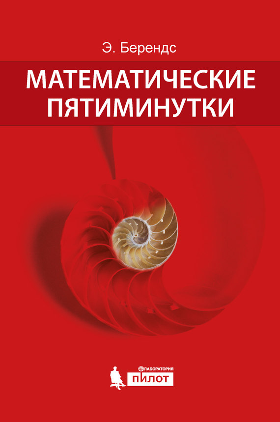 Математические пятиминутки от ЛитРес