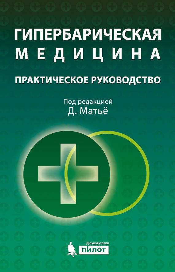 Даниэль Матьё Гипербарическая медицина. Практическое руководство