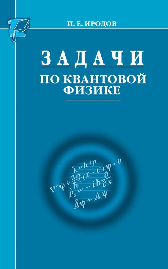 И. Е. Иродов Задачи по квантовой физике элементарные частицы