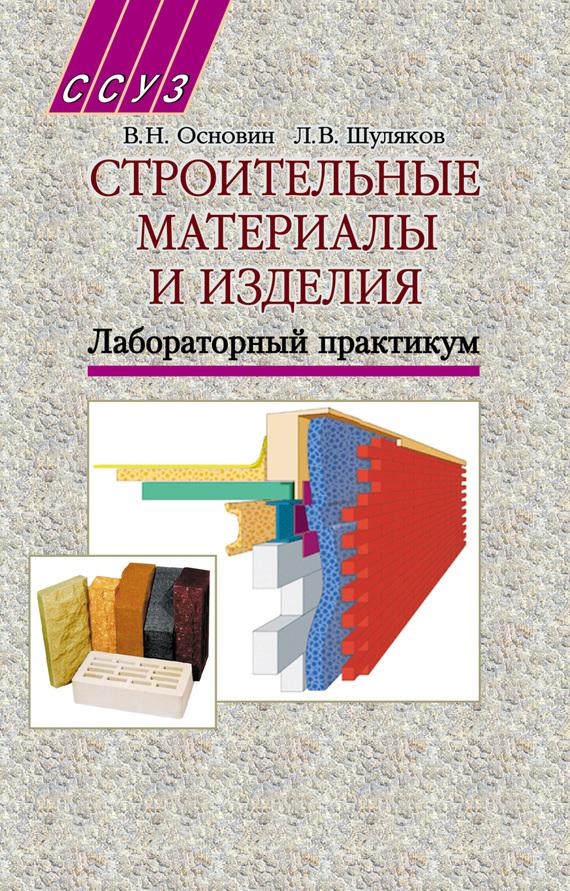 Строительные материалы и изделия. Лабораторный практикум