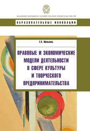 eBOOK. Правовые и экономические модели деятельности в сфере культуры и творческого предпринимательства