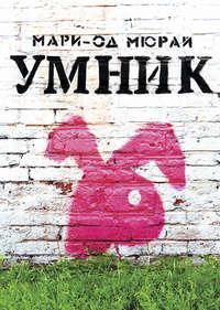 Мюрай, Мари-Од  - Умник