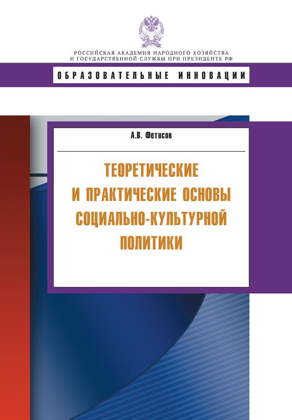 Андрей Фетисов - Теоретические и практические основы социально-культурной политики