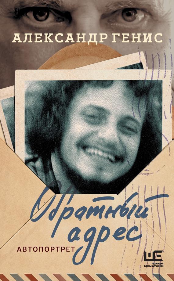 Александр Генис Обратный адрес. Автопортрет комлев и ковыль