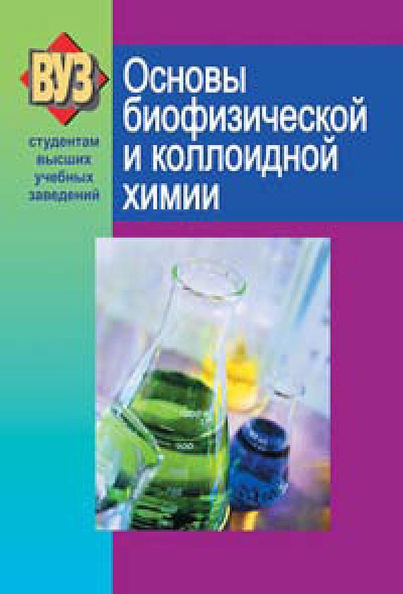 Основы биофизической и коллоидной химии происходит романтически и возвышенно