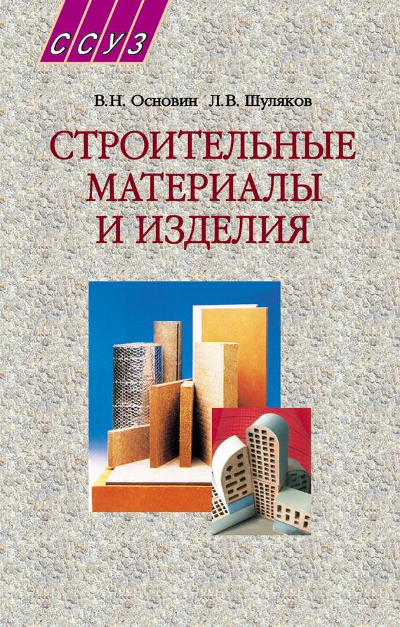 Строительные материалы и изделия. Учебное пособие