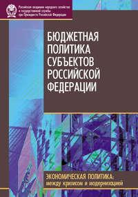 авторов, Коллектив  - Бюджетная политика субъектов Российской Федерации