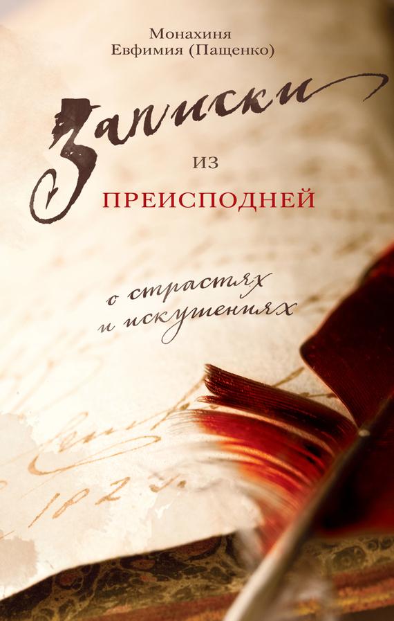 захватывающий сюжет в книге Монахиня Евфимия