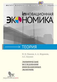 Павлов, П. Н.  - Эмпирические исследования инновационных экономик
