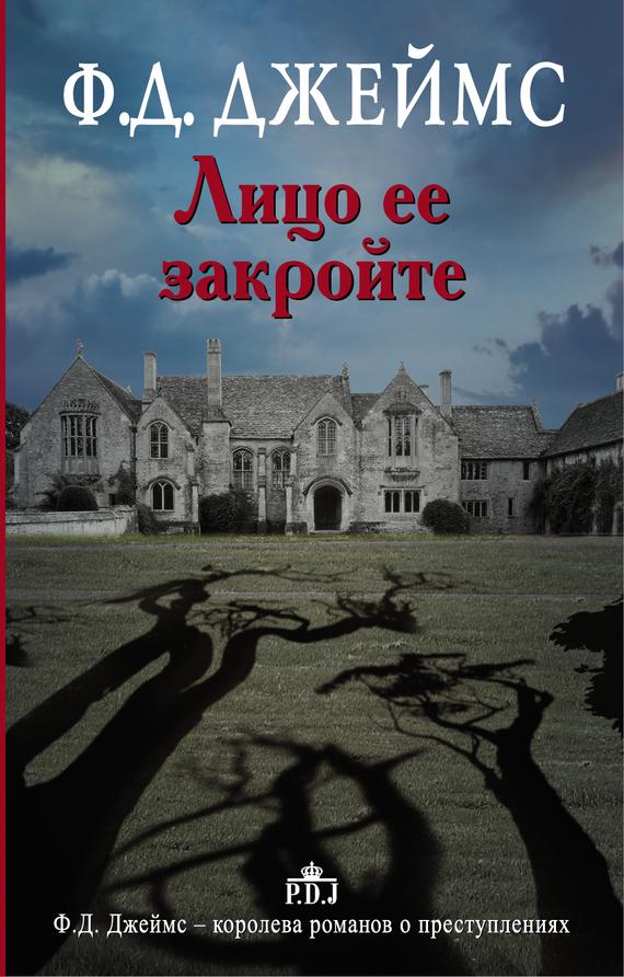 бесплатно книгу Филлис Дороти Джеймс скачать с сайта