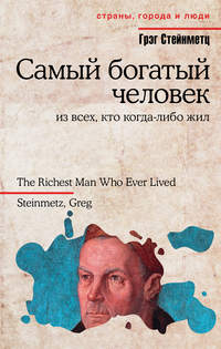 Стейнметц, Грэг  - Самый богатый человек из всех, кто когда-либо жил