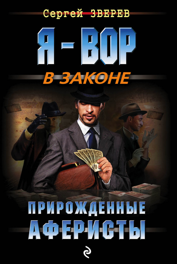 Сергей Зверев Прирожденные аферисты мишель смарт замужем за врагом