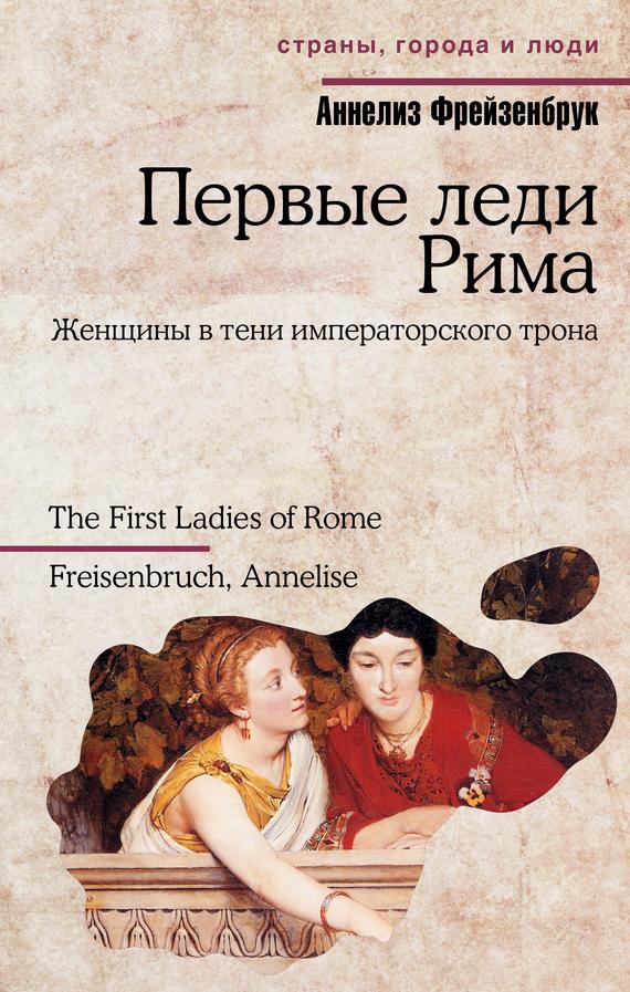 Аннелиз Фрейзенбрук Первые леди Рима украйна а была ли украина