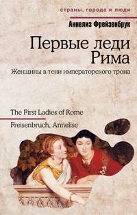 Фрейзенбрук, Аннелиз  - Первые леди Рима