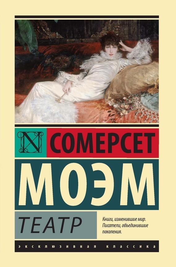 полная книга Уильям Сомерсет Моэм бесплатно скачивать