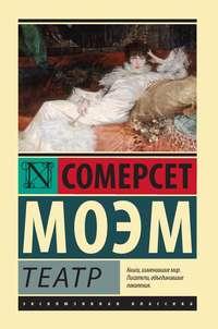 Моэм, Сомерсет - Театр