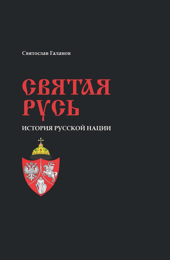 Святослав Галанов