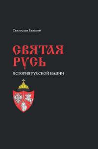 Галанов, Святослав  - Святая Русь. История русской нации