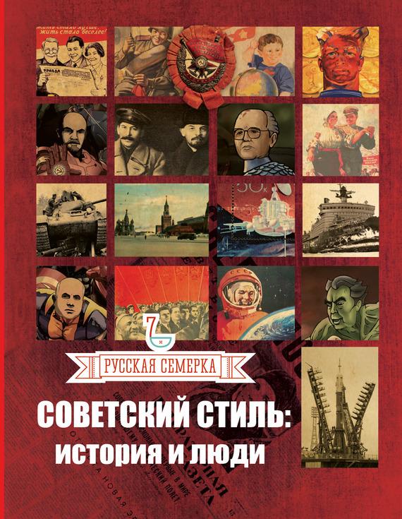 Отсутствует Советский стиль. История и люди