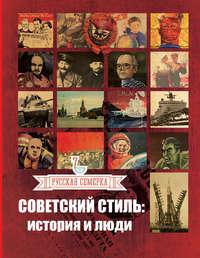Отсутствует - Советский стиль. История и люди