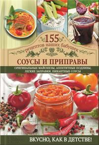 Семенова, Светлана  - Соусы и приправы