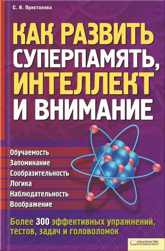Обложка книги Как развить суперпамять, интеллект и внимание, автор Присталова, Светлана
