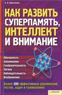 Присталова, Светлана  - Как развить суперпамять, интеллект и внимание