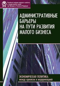 Бессонова, Е. В.  - Административные барьеры на пути развития малого бизнеса в России