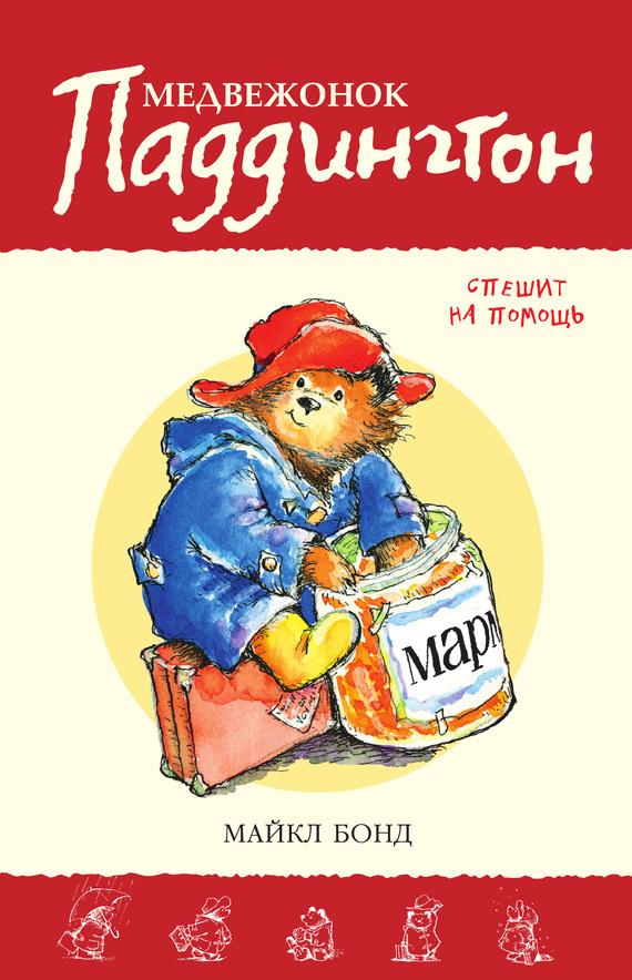 Майкл Бонд Медвежонок Паддингтон спешит на помощь книги азбука медвежонок паддингтон спешит на помощь книга 3