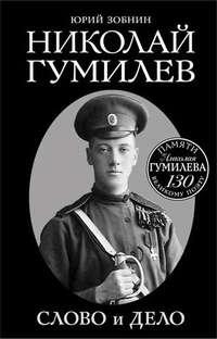 - Николай Гумилев. Слово и Дело