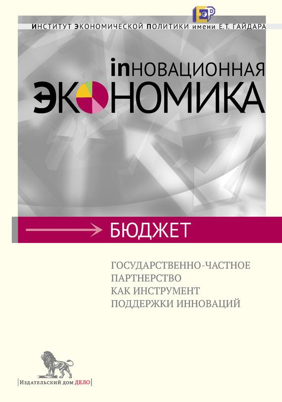 Обложка книги Государственно-частное партнерство как инструмент поддержки инноваций, автор Соколов, И. А.