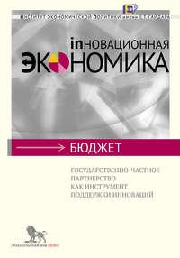 Соколов, И. А.  - Государственно-частное партнерство как инструмент поддержки инноваций