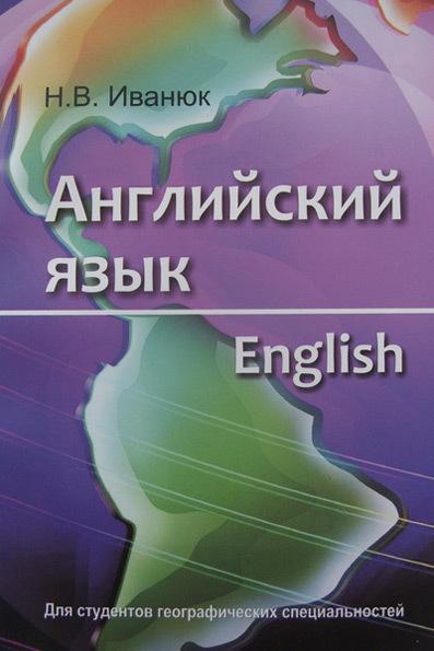 Н. В. Иванюк Английский язык = English. Для студентов географических специальностей комплект белья pink lipstick