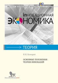 Комаров, В. М.  - Основные положения теории инноваций