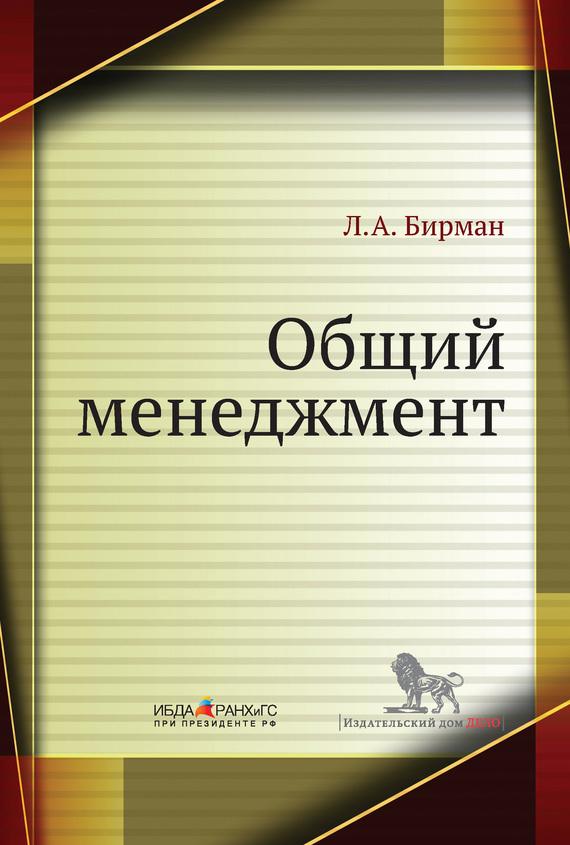 Л. А. Бирман