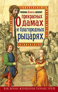 Коскинен, Милла  - Книга о прекрасных дамах и благородных рыцарях