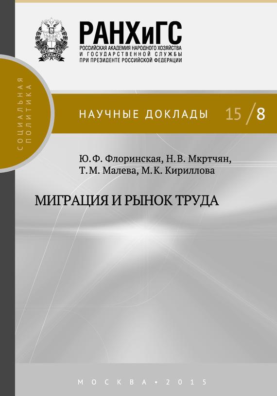 М. К. Кириллова Миграция и рынок труда цена 2017