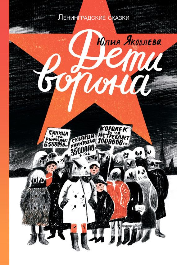 напряженная интрига в книге Юлия Яковлева