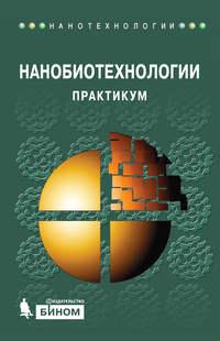 авторов, Коллектив  - Нанобиотехнологии. Практикум