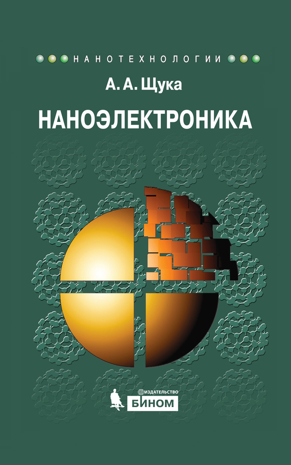 А. А. Щука Наноэлектроника